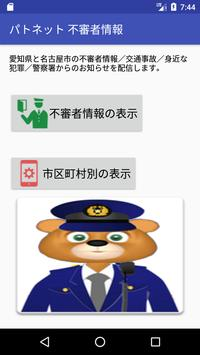 愛知県(名古屋市)不審者情報 poster
