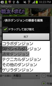 PAD経験値計算ツール screenshot 1