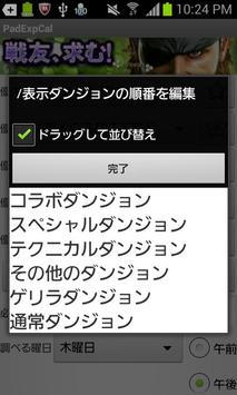PAD経験値計算ツール screenshot 2