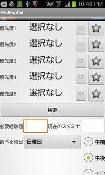 PAD経験値計算ツール screenshot 3