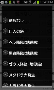 PAD経験値計算ツール screenshot 4
