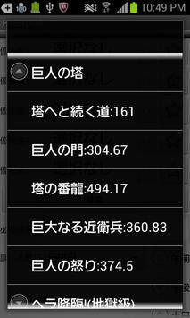 PAD経験値計算ツール screenshot 5