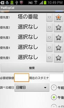 PAD経験値計算ツール screenshot 6