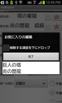 PAD経験値計算ツール screenshot 7