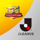 パニーニフットボールリーグ Jリーグエディション icon