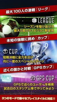 パニーニフットボールリーグ Jリーグエディション screenshot 3