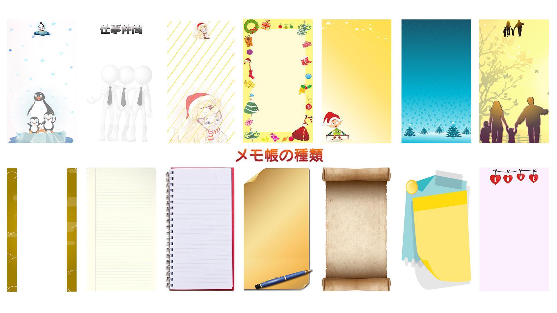 メモ壁紙 For Android Apk Download