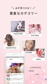 MERY[メリー]- 女の子のためのファッション情報アプリ apk screenshot
