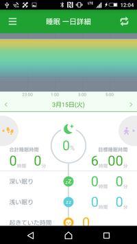 キリン パーフェクトフリー やる気をウォッチ アプリ screenshot 2