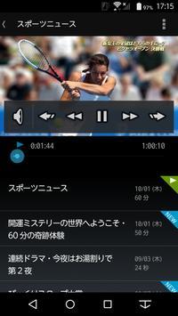 SeeQVault プレーヤー TJPlus screenshot 2