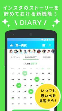 同級生のみんなが集まるアプリ - ピクミー screenshot 3