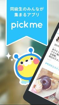 同級生のみんなが集まるアプリ - ピクミー poster