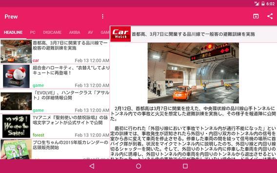 Prew (Impress Watch Viewer) apk screenshot