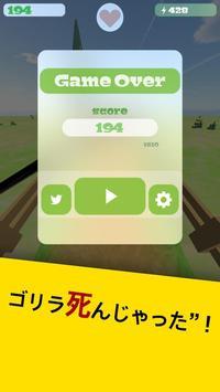 走れゴリラ apk screenshot