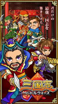 三国志バトルウォーズ poster