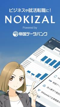 NOKIZAL powered by 帝国データバンク poster