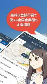 NOKIZAL powered by 帝国データバンク apk screenshot