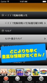パズドラフレンド交換と募集はパズトーク screenshot 4