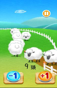 Counting Sheep screenshot 1