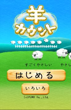 Counting Sheep screenshot 6