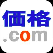 価格.com カカク比較の定番 パソコン家電カメラ レビュー icon