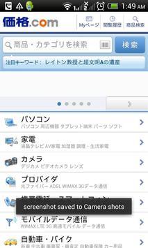 価格.com カカク比較の定番 パソコン家電カメラ レビュー poster