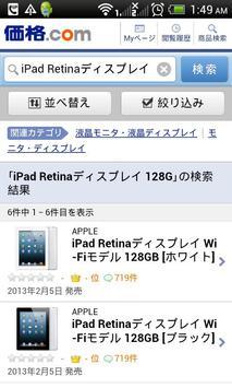 価格.com カカク比較の定番 パソコン家電カメラ レビュー apk screenshot