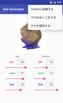 Gel Generator apk screenshot