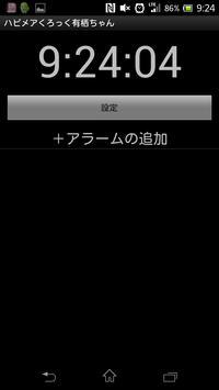 ハピメアくろっく有栖ちゃん apk screenshot