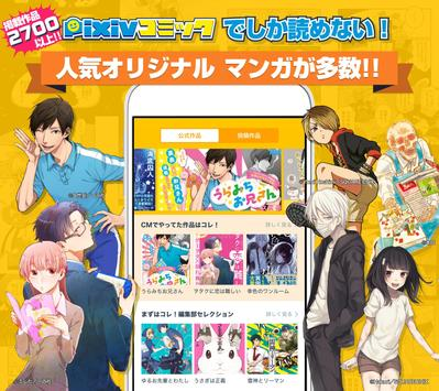 pixivコミック - みんなのマンガアプリ poster