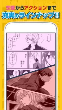 pixivコミック - みんなのマンガアプリ apk screenshot