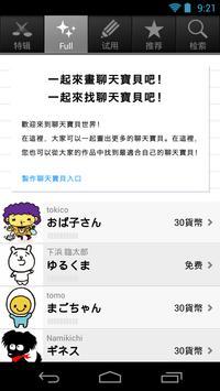 聊天寶貝 - ChatPetWorld screenshot 2