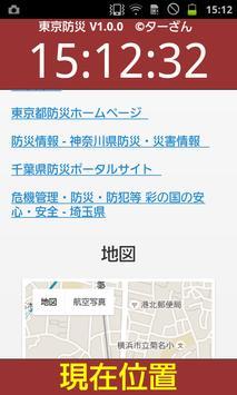 東京防災 poster