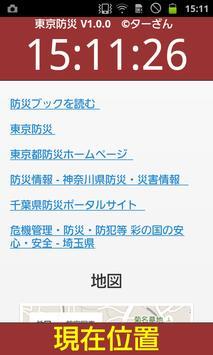 東京防災 apk screenshot