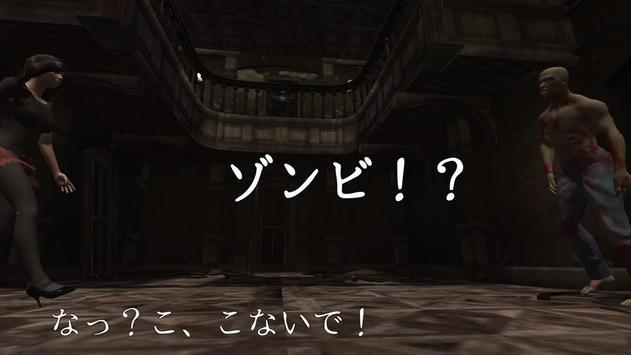 脱出ゲーム ゾンビマナー screenshot 1