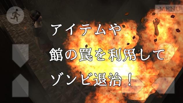 脱出ゲーム ゾンビマナー screenshot 2