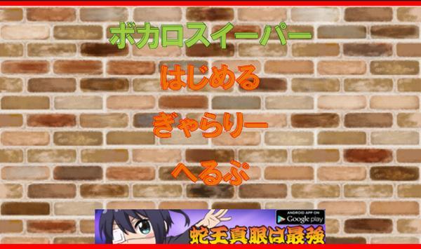 ボカロスイーパー poster