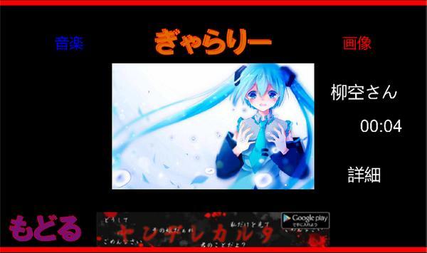 ボカロスイーパー apk screenshot
