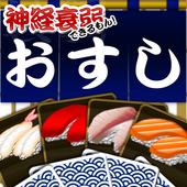 Concentration Sushi icon