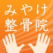 福岡市南区の『みやけ整骨院』 icon