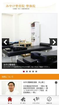 福岡市南区の『みやけ整骨院』 poster