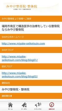 福岡市南区の『みやけ整骨院』 screenshot 2