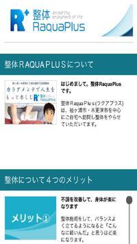 整体RaquaPlus poster