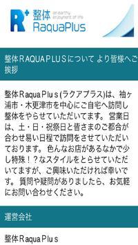 整体RaquaPlus apk screenshot