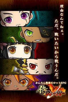 侍フィーバー[無料戦国スロットRPG] poster