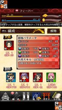 侍フィーバー[無料戦国スロットRPG] apk screenshot