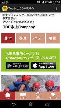 Top水上カンパニー poster