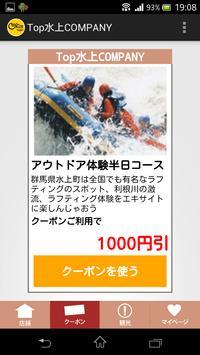 Top水上カンパニー apk screenshot