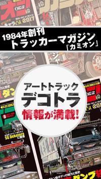 カミオン poster