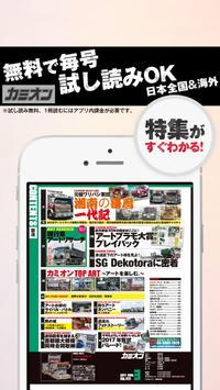カミオン screenshot 2